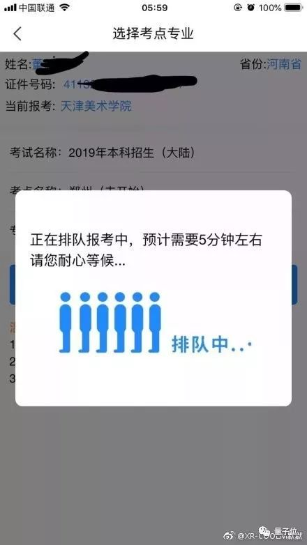 报名关口宕机!垄断性App惹怒70万艺考生,买589元VIP通道也徒劳