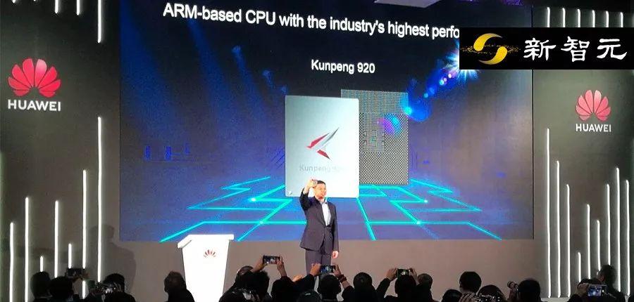 """纳米!华为鲲鹏920芯片问世,最强性能面向智能计算"""""""